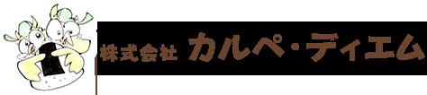 ふくふくプラザ1Fのレストラン・喫茶カルペ|手づくり&カラダ想いの味